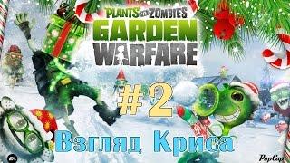 Штурмуем особняк растений - НГ PVZ Garden Warfare (взгляд Криса) - #2