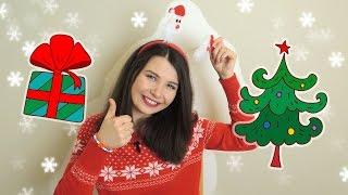 Шведское Рождество с песней + ПОДАРКИ