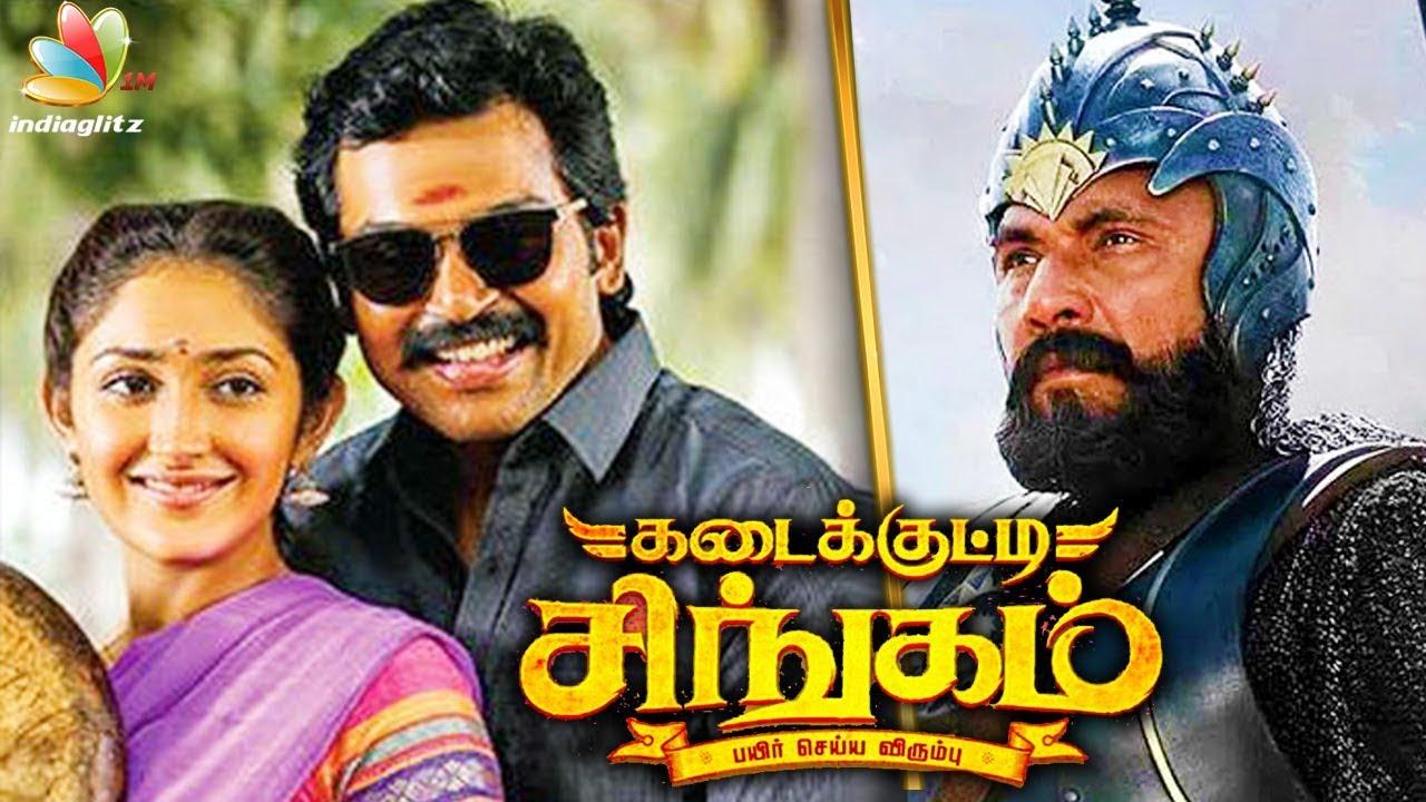 kadai kutty singam tamil full movie