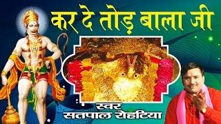 दिल छूने लेने वाला बालाजी भजन ॥ Karde Tod BalaJi ॥ Satpal Rohtiya # Ambey Bhakti