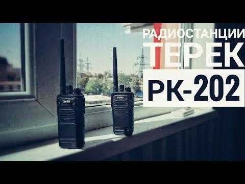 Обзор и тест радиостанций Терек РК-202 в городе