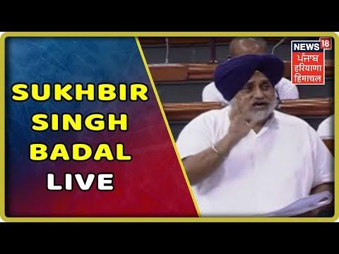 Sukhbir Singh Badal LIVE | Sukhbir Badal ਦੀ ਲੋਕਸਭਾ 'ਚ ਪਹਿਲੀ ਧਮਾਕੇਦਾਰ Speech