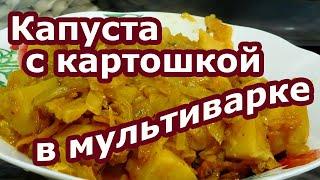 Изумительная капуста с картошкой в мультиварке Рецепт овощного рагу для мультиварки