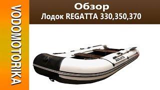 Обзор лодок REGATTA 330,350,370