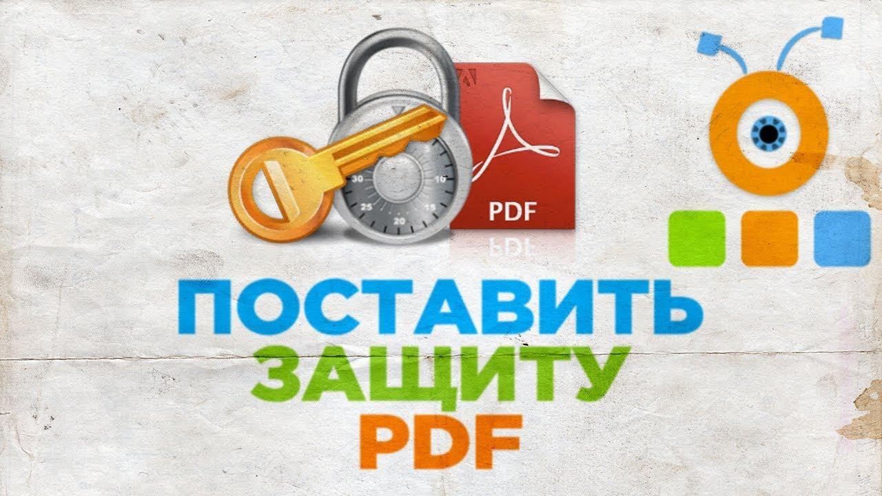 Как Поставить Защиту на PDF Файл | Как Установить Пароль на PDF файл