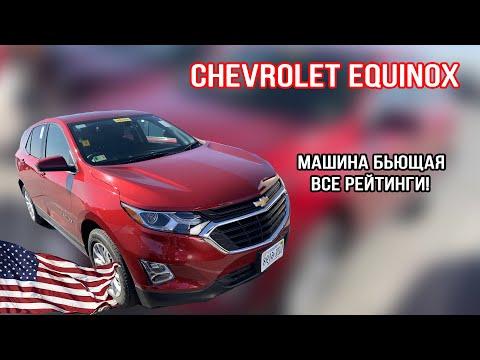 #6 Chevrolet Equinox | ТОП АВТО с аукционов США объемом до 1,5 литра! Что пригнать из США в 2020?