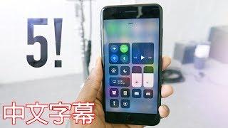 iOS 11 前5大新功能!(中文字幕)