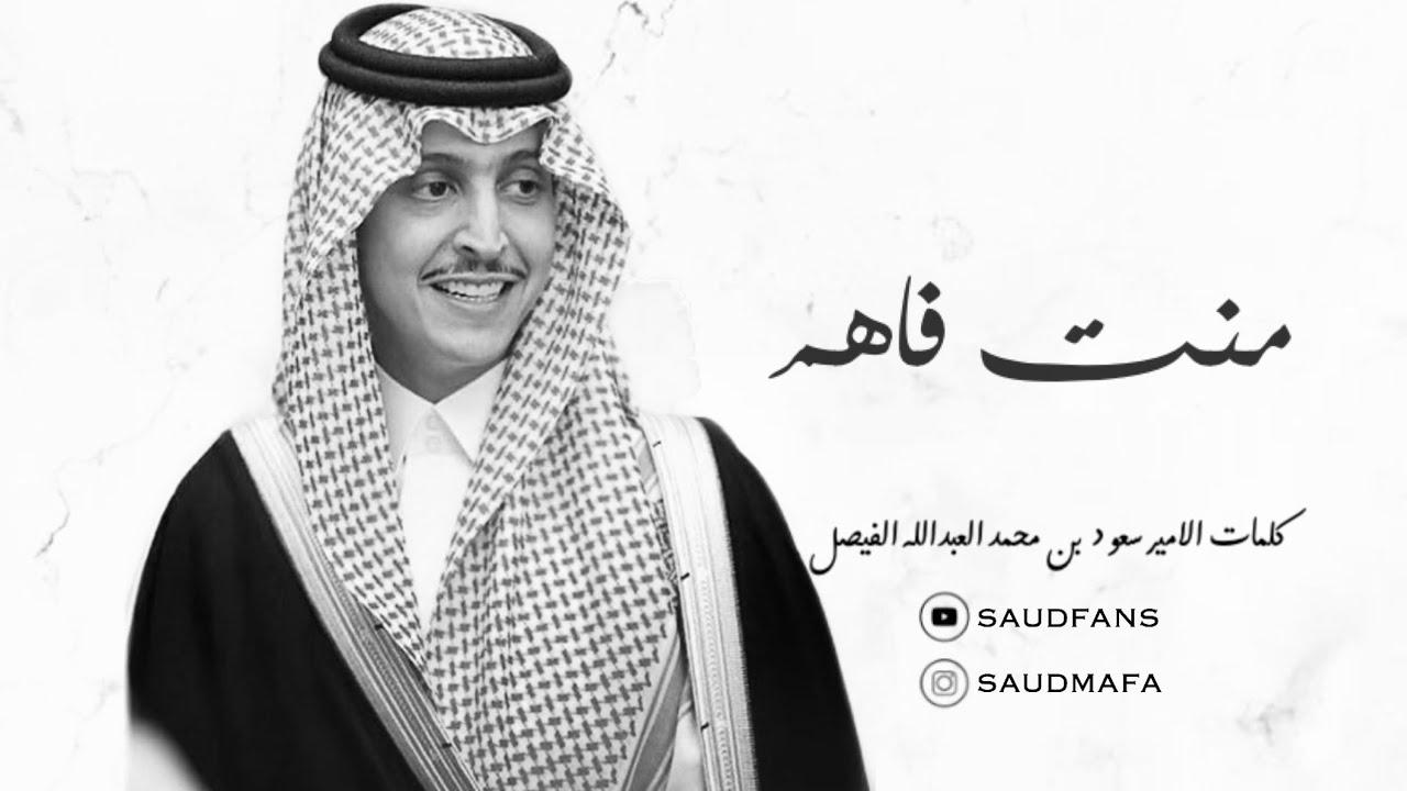 عباس إبراهيم منت فاهم من كلمات سعود بن محمد العبدالله الفيصل Youtube