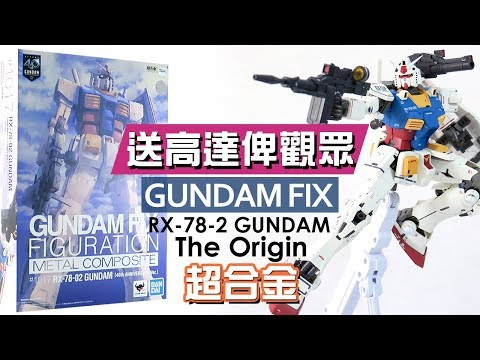 【送高達俾觀眾】「開箱+試玩」Gundam Fix #1017 Rx-78-2 Gundam The Origin 超合金