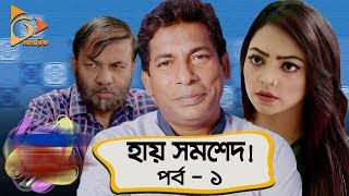 হায় সমশেদ | Hay Samshed | Episode 1| Mosharraf Karim | Bangla New Natok 2018