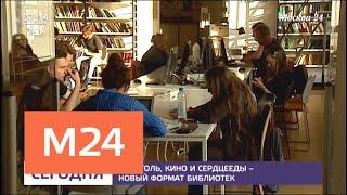 Столичные библиотеки придумывают новые форматы для читателя - Москва 24