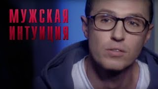 МУЖСКАЯ ИНТУИЦИЯ. ОКСАНА БАЙРАК. 2007 год