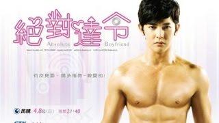 """Absolute Boyfriend M/V """"Make-Believe"""" (English sub) Jiro Wang & Ku Hye Sun"""