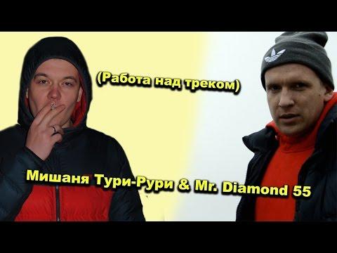 Мишаня Тури-Рури & Mr. Diamond 55 - Эти ночи (Работа над треком)