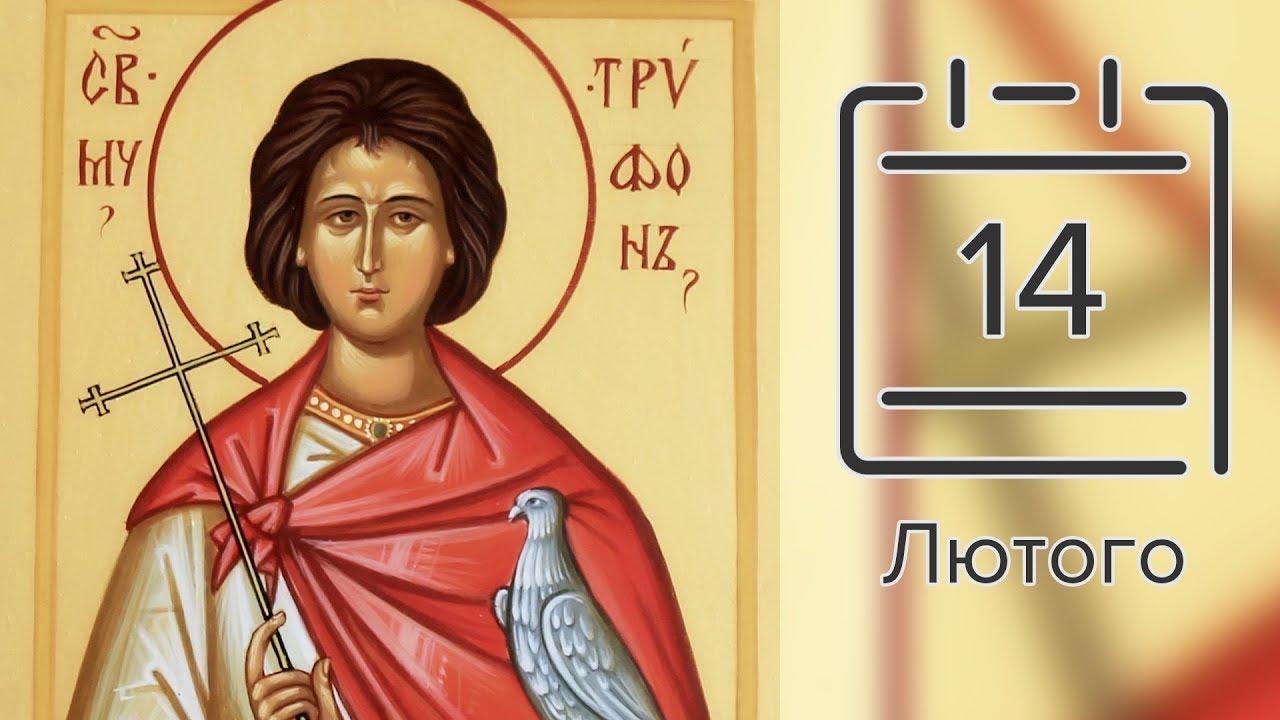 Православний календар на 14 лютого #1