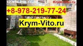 Массандра коттедж снять, Крым, с двором, под ключ, аренда дом в Массандре, Жилье в Ялте Крыму цены