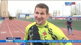16 регионов и больше 100 спортсменов: в Оренбурге