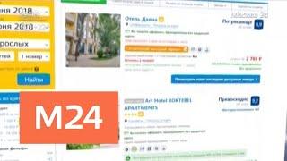Смотреть видео Оставят ли россиянам возможность бронировать отели в интернете - Москва 24 онлайн