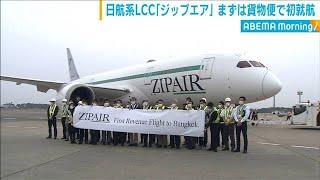 LCC「ジップエア・トーキョー」貨物便から始動 (20/06/04)