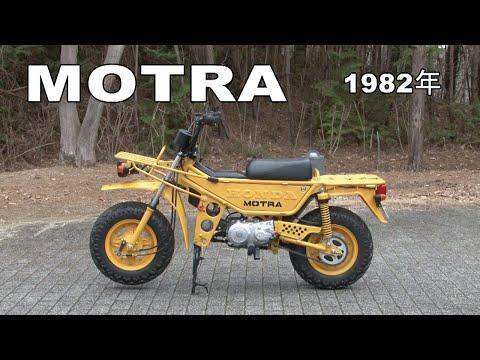 Honda Collection Hall 収蔵車両走行ビデオ MOTRA(1982年)