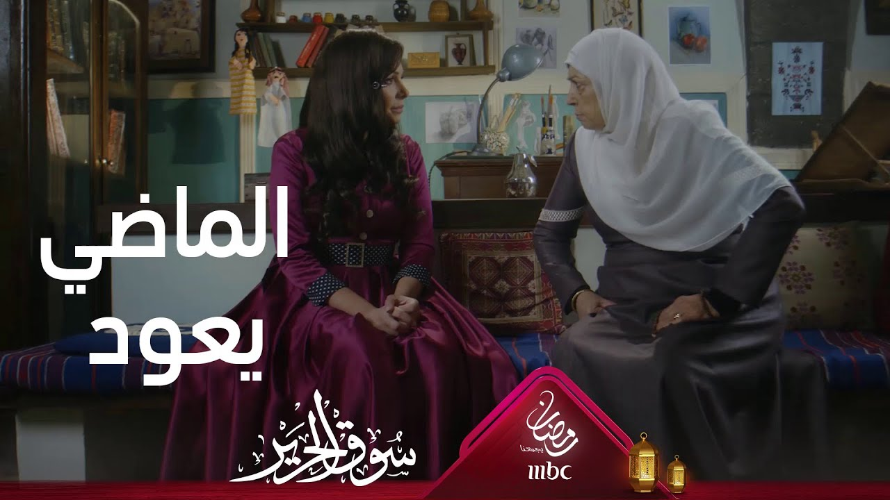 السر الذي خبّأته العائلة لسنوات طويلة يعود ليعذّب كريمة #سوق_الحرير #رمضان_يجمعنا