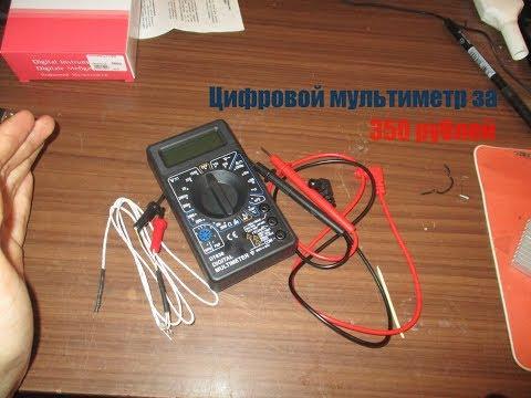 Цифровой мультиметр DT838  за 350 рублей