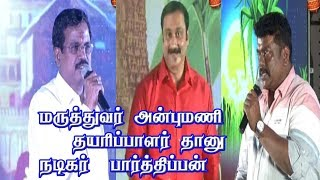 Anbumani  about Actor parthipan . kalaipuli danu pongal celebration