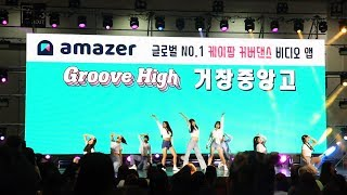 amazer - Groove High [1st place]