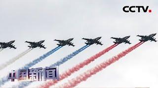 [中国新闻] 俄罗斯举行胜利日空中阅兵彩排 | CCTV中文国际