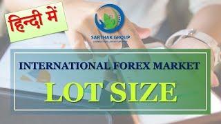 """International Forex Market Lot Size"" | ""आंतरराष्ट्रीय फॉरेक्स मार्केट लॉट साईझ "" (हिन्दी में)"