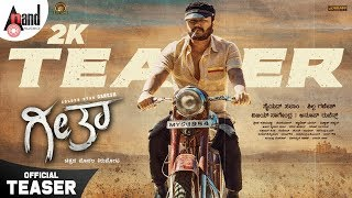 Geetha Official Teaser 2K 2019 Ganesh Shanvi Srivastava Prayaga Syedsalam & Shilpa Ganesh