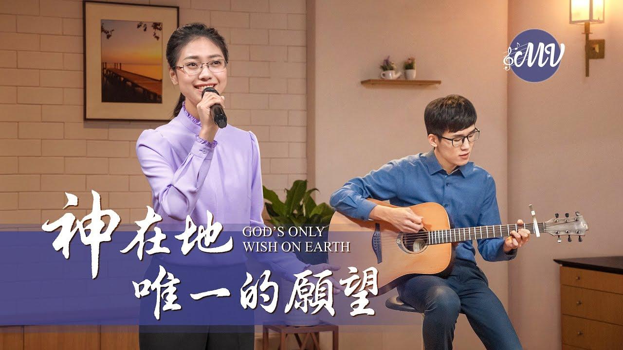 基督教會詩歌《神在地唯一的願望》【詩歌MV】