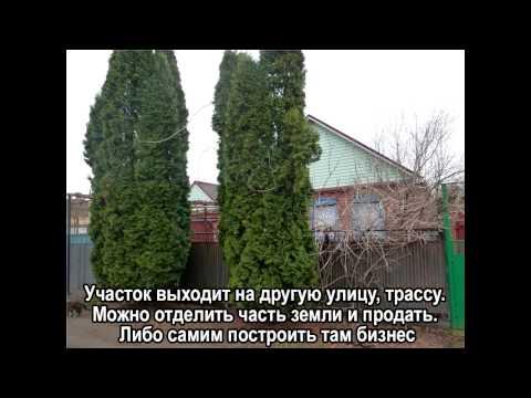 Продается дом с.Красносельское Динского района Краснодарского края с большим земельным участком