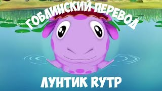 Хуюнтик | Лунтик rytp | Лунтик Гоблинский перевод