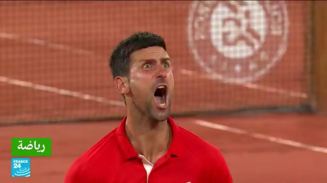 ديوكوفيتش يلاقي نادال في نصف نهائي بطولة فرنسا المفتوحة لكرة المضرب  - 13:57-2021 / 6 / 10