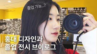 [홍대 디자인과 졸업전시 vlog] (feat. 나 졸…