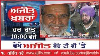 Ajit News @ 10 pm, 17 December 2018 Ajit Web Tv.