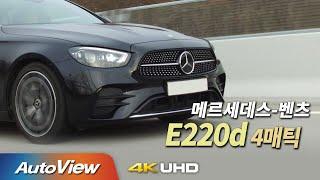 2021년형 벤츠 E220d (디젤) 4MATIC 시승…