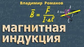 МАГНИТНАЯ ИНДУКЦИЯ физика 11 класс