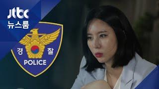 법원, 윤지오 체포영장 발부…경찰, 곧 강제송환 착수