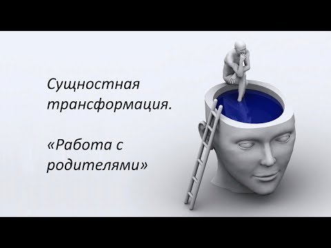 """СЕКРЕТНАЯ НЛП ТЕХНИКА """"РАБОТА С РОДИТЕЛЯМИ"""""""