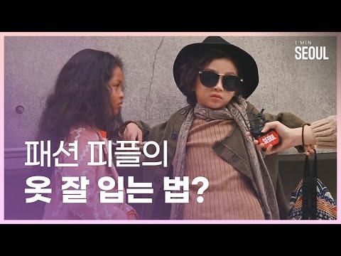 패션 피플이 알려주는 옷잘입는법? Seoul Fashion