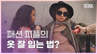 패션 피플이 알려주는 옷잘입는법? Seoul Fashi…