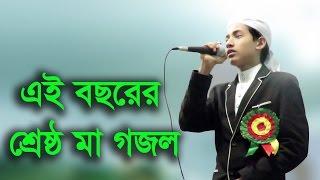 bangla Gojol 2017 | যারা মাকে খুব মিস করেন তাদের জন্য খুব বিশেষ একটি গজল | bangla islamic song 2017