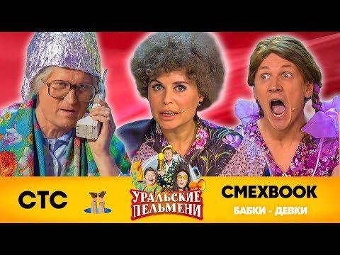 СМЕХBOOK | Бабки-Девки | Уральские пельмени