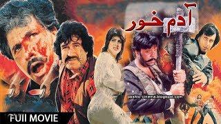 ADAMKHOR | Pashto New Movie 2019 | Badar Muneer, Shahid Khan, Naimat Sarhadi , Asif Khan, Shanaz
