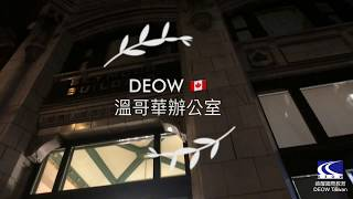 【DEOW溫哥華辦公室】加拿大溫哥華留遊學_DEOW Taiwan 迪耀國際教育