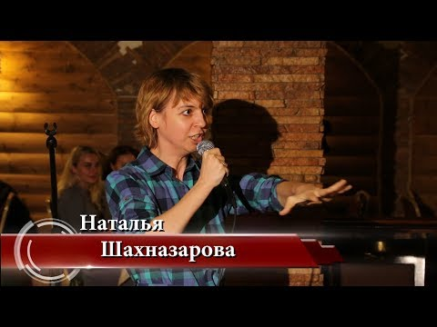 Творческие встречи,  репортаж, Наташа Шахназарова читает свои стихи при поддержке КВЛит и КП