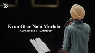 Kyon ghar nahi murhda   Manpreet Singh   Jeevay Punjab