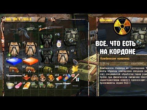 СОБРАЛ ВСЕ ТАЙНИКИ НА КОРДОНЕ. STALKER Тень Чернобыля.